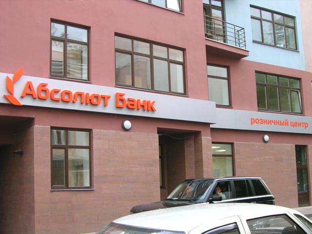 Абсолют Банк рейтинг справка адреса головного офиса и